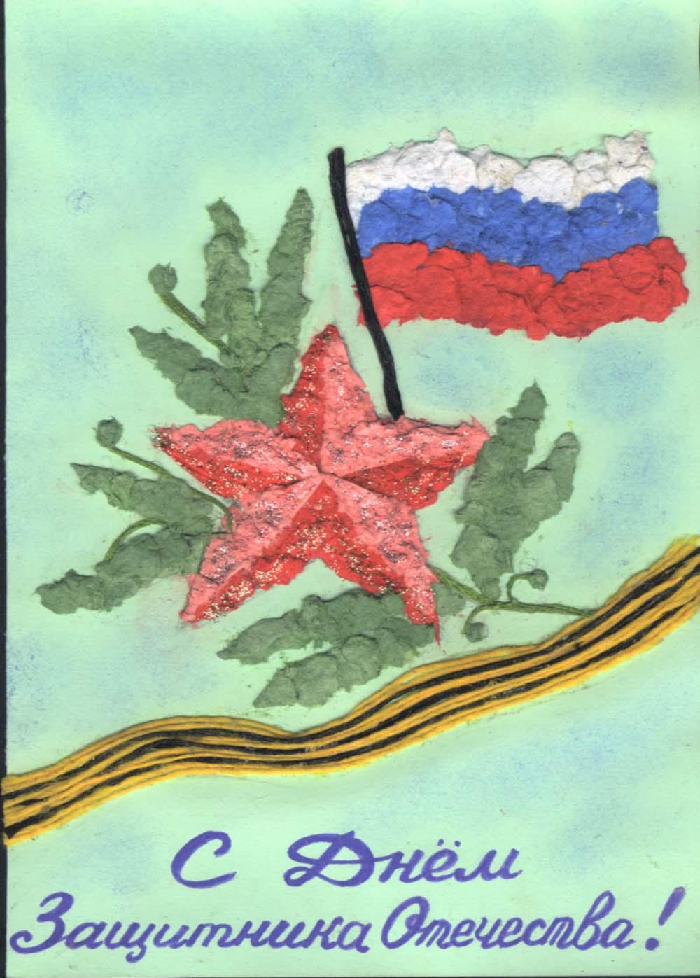 открытки ко дню героев отечества своими руками идеале